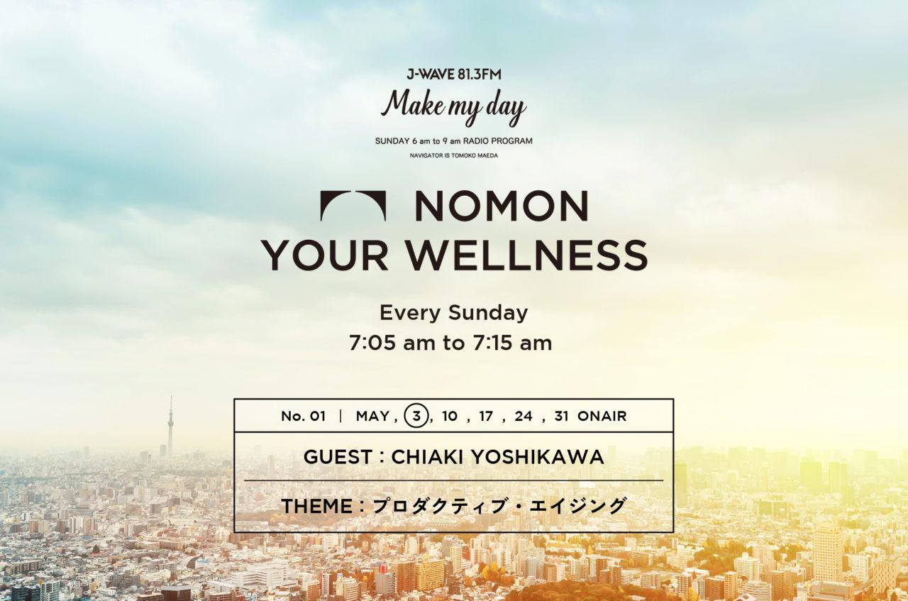 NOMON YOUR WELLNESS | 5月のテーマは「プロダクティブ・エイジング」 vol.01