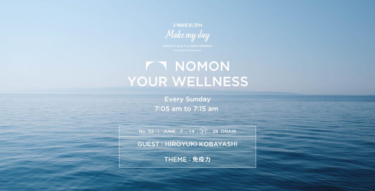 NOMON YOUR WELLNESS | 6月のテーマは「免疫力」vol.03
