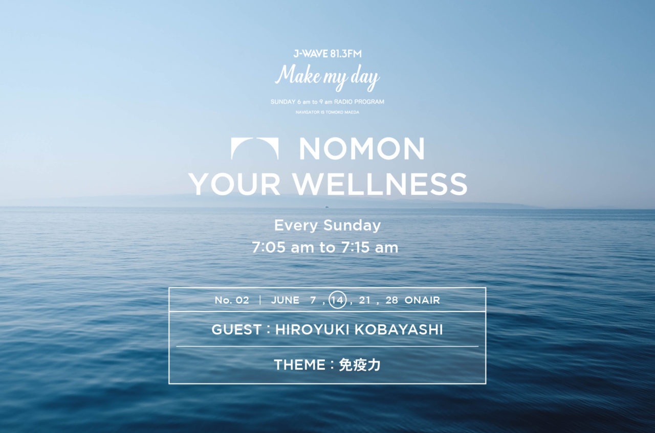 NOMON YOUR WELLNESS | 6月のテーマは「免疫力」vol.02