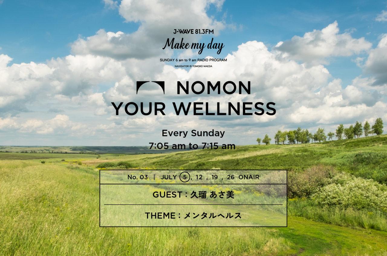 NOMON YOUR WELLNESS ON AIR ARCHIVES | 7月のテーマ「メンタルヘルス」vol.01