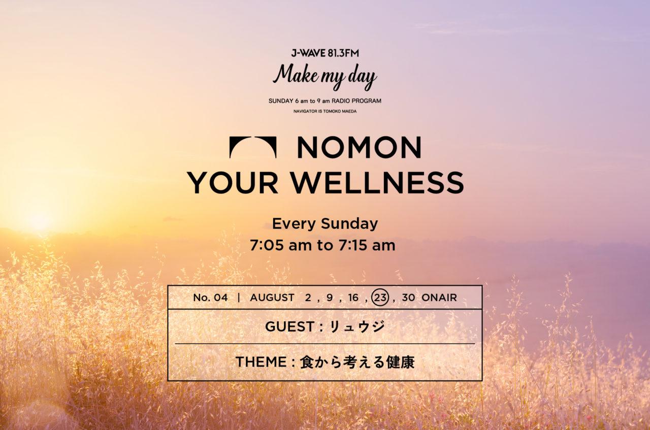 NOMON YOUR WELLNESS:ON AIR ARCHIVES | 8月テーマ「食から考える健康」 vol.04