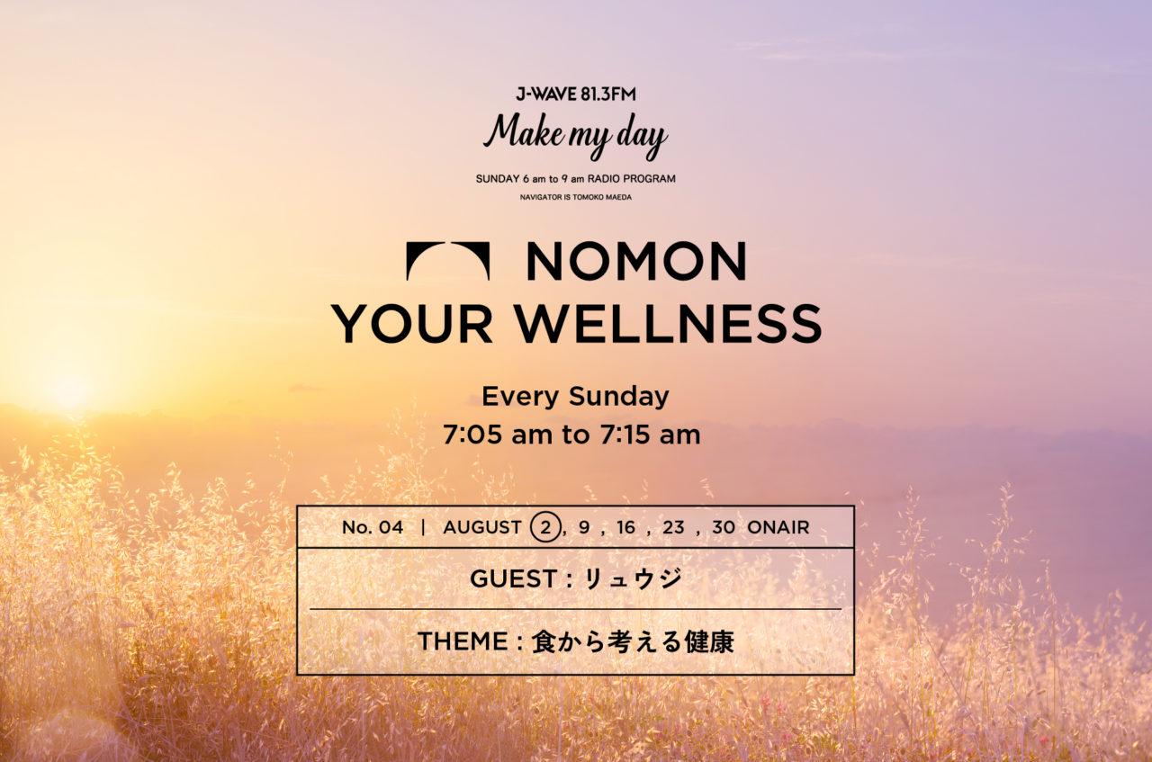 NOMON YOUR WELLNESS:ON AIR ARCHIVES | 8月テーマ「食から考える健康」vol.01
