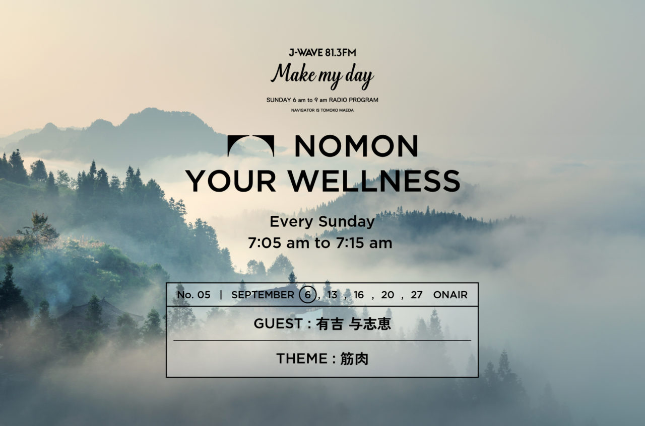 NOMON YOUR WELLNESS:ON AIR ARCHIVES | 9月テーマ「筋肉」 vol.01