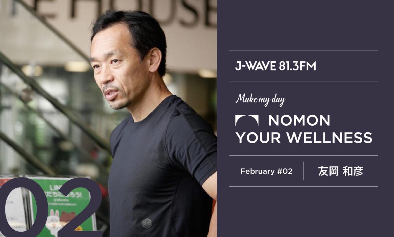 NOMON YOUR WELLNESS「継続していける力がトップになるための資質」友岡和彦 #02